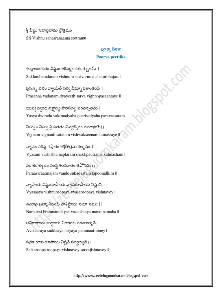 vishnu sahasranamavali in telugu pdf free download