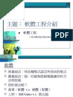 20080701-235-軟體工程介紹