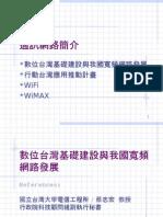 20080701-236-通訊網路簡介