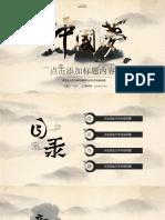 古典中国风中国梦主题PPT模板