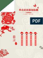 创意文化剪纸中国风PPT模板