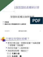 20080701-245-智慧財產權法制與實務