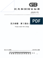 Chinese Pressure Vessel Code
