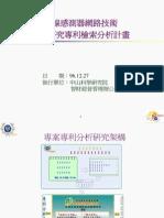 20080701-246-無線感測器網路技術專利檢索分析
