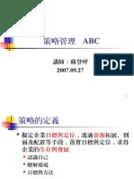 20080701-249-策略管理ABC