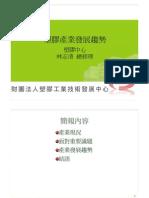 20080701-257-塑膠產業發展趨勢
