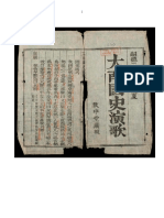 Dai Nam Quoc Su Dien CA-1870