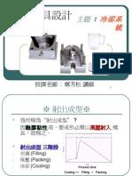 20080701-261-塑膠模具設計 冷卻系統