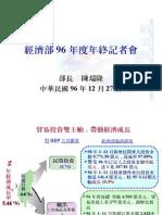 20080701-276-經濟部96年度年終記者會