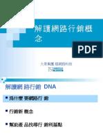 20080701-279-解讀網路行銷概念
