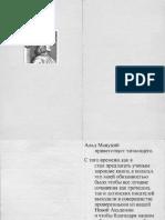 Лазурский Альд и альдины.pdf