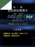 20080701-281-資訊新技術簡介