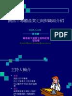 20080701-282-電子系 職場講座PPT