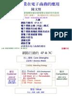 20080701-283-電子商務OK