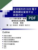 20080701-284-電子商務網站貿易平台 阿里巴巴