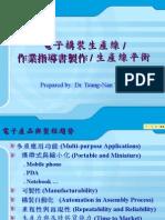 20080701-286-電子構裝生產線 作業指導書製作 生產線平衡