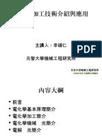 20080701-287-電化學加工技術介紹與應用