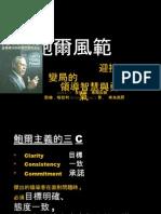 20080701-290-飽爾風範迎接變局的領導智慧與勇氣