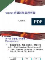 20080701-294-管理思想學派與管理哲學