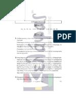 Panellinies_2001_oefe_oefe2001_gfyskat_a.pdf