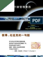 20080701-302-網路行銷管理實務