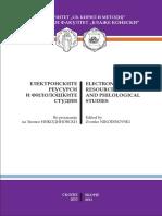 Nikodinovski, Zvonko (ed.) - Elektronskite resursi i filološkite studii, Filološki fakultet _Blaže Koneski_, Skopje, 2013