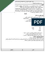 Arabic 5ap 1trim8