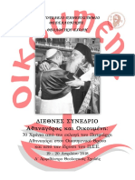 Συνέδριο για Αθηναγόρα 2018.pdf