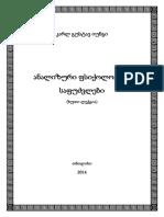 იუნგი, კ.გ. - ანალიზური ფსიქოლოგიის საფუძვლები. - თბ.,2014წ.
