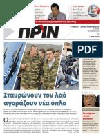 Εφημερίδα ΠΡΙΝ, 7.4.2018 | αρ. φύλλου 1373