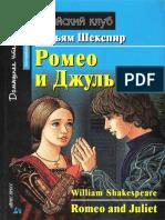Muestra Romeo and Julieta Usborne