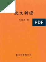 季旭昇-說文新證-第2版
