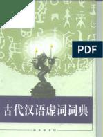 社科院-古代漢語虛詞詞典