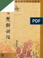洪興祖-楚辭補注
