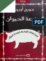 مزرعة الحيوانات.pdf