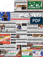 Urdu News USA - April 12, 2018