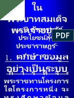 4หลักทรงงาน ร9-สำเนา เสรี