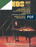 ΗΧΟΣ & HiFi 1983, ΜΕΡΟΣ Β' (#124-129)