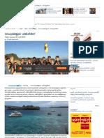 സൗഹൃദങ്ങളുടെ 'ഫിലിപ്പീൻസ്' _ Philippians Trip _ Travel World Escapes _ Manorama Online