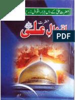 Aqwal e Hazrath Ali (a.s)