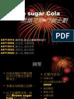 10 可樂(BLACK COLA)-簡報