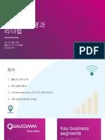 4차산업과 리더쉽_퀄컴 조남성