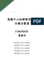 15 商圈中心的婦嬰用品店-企劃書