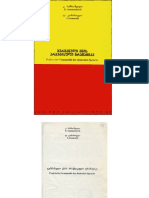 სამნიაშვილი - გერმანული ენის პრაქტიკული გრამატიკა