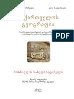 sakartvelos geografia II-safexuri (I nacili).pdf
