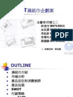 31 濕紙巾隨身包(NTUST)-簡報