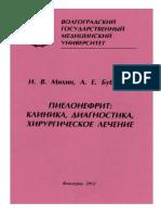 36311-Posobie Umo Dlya Studentov Pielonefrit