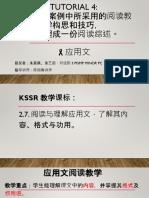 Tutorial 4. 分析教学案例中所采用的阅读教学构思和技巧 应用文.pptx