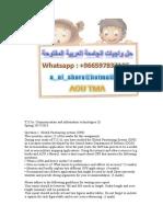 T215a 00966597837185 حل واجب المهندس احمد T215a خل واجبات الجامعة
