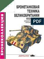 [Armor] - [Bronekollekchiy] - [no1999 - 2] - England BTR 1939-45.pdf